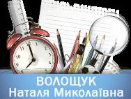 Волощук Наталія Миколаївна