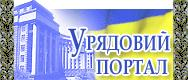 uryadoviy-portal